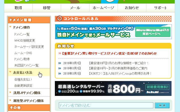 【最安値69円】3月のお得情報をご紹介します【ムームードメイン】
