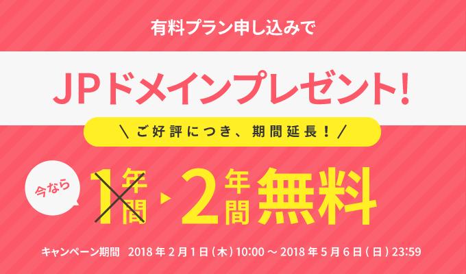【ドメイン】ご好評につき期間延長!JPドメイン2年間無料キャンペーン☆