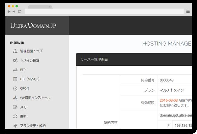 [ULTRA-DOMAIN] 【お役立ち情報】ネームサーバー分散について / 【1週間限定】記事の作成がお得になる10%OFFクーポン!Shinobiライティング